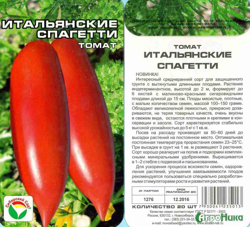 томат итальянские спагетти отзывы фото урожайность думаете